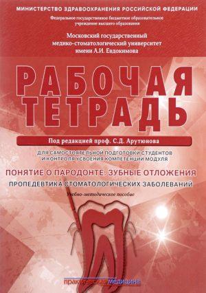 Понятие о пародонте. Зубные отложения. Пропедевтика стоматологических заболеваний. Рабочая тетрадь