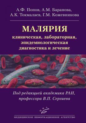 Малярия: клиническая, лабораторная, эпидемиологическая диагностика и лечение