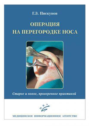 Операция на перегородке носа. Старое и новое, проверенное практикой