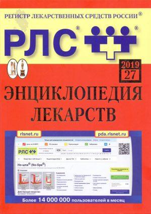 Энциклопедия Лекарств 2019. РЛС. Выпуск 27