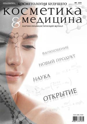 Косметика & Медицина 1/2019