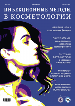 Инъекционные методы в косметологии 1/2019