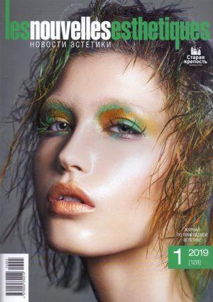Les Nouvelles Esthetiques (Новости эстетики) 1/2019