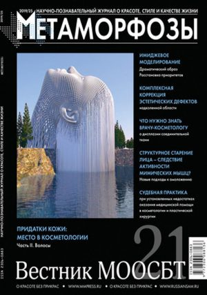 Метаморфозы. Научно-познавательный журнал о красоте, стиле и качестве жизни 2019/25