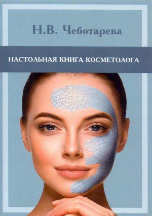 Настольная книга косметолога