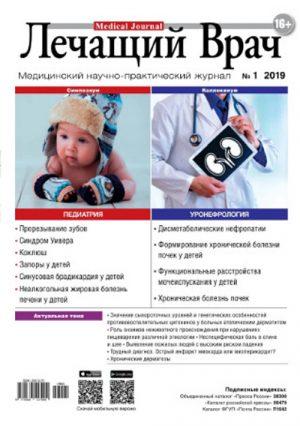 Лечащий врач 1/2019. Медицинский научно-практический журнал