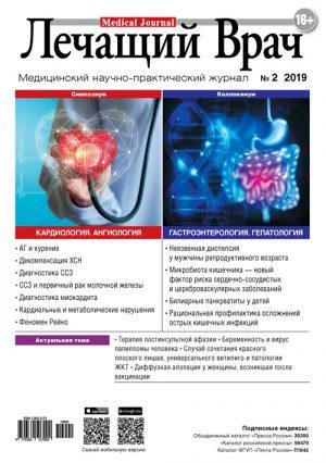 Лечащий врач 2/2019. Медицинский научно-практический журнал
