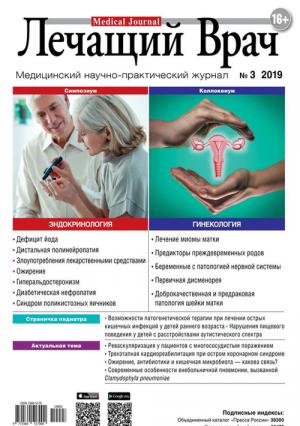 Лечащий врач 3/2019. Медицинский научно-практический журнал