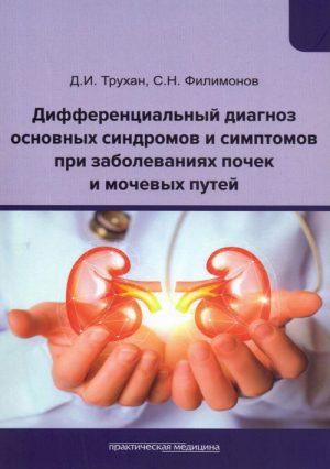Дифференциальный диагноз основных синдромов и симптомов при заболеваниях почек и мочевых путей
