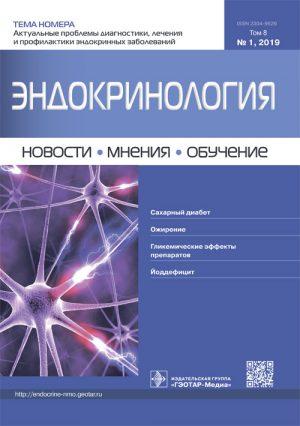 Эндокринология. Новости, мнения, обучение 1/2019