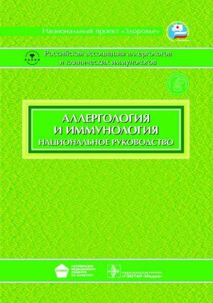 Аллергология и иммунология +CD. Национальное руководство