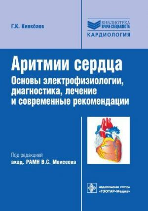 Аритмии сердца.. Руководство. Библиотека врача-специалиста