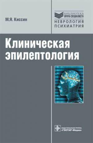 Клиническая эпилептология. Библиотека врача-специалиста