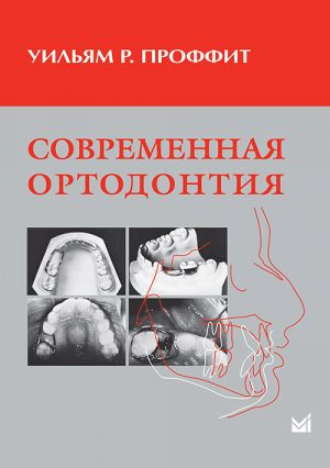 Современная ортодонтия. Руководство