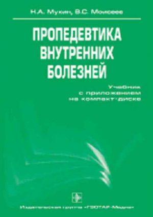 Пропедевтика внутренних болезней +CD. Учебник