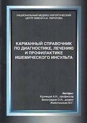 Карманный справочник по диагностике, лечению и профилактике ишемического инсульта