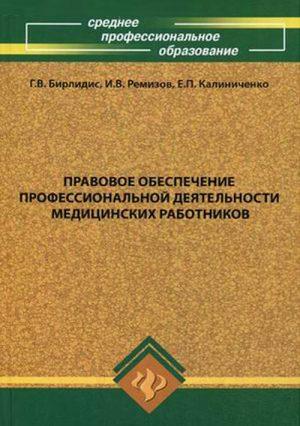 Правовое обеспечение профессиональной деятельности медицинских работников