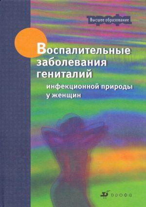 Воспалительные заболевания гениталий инфекционной природы у женщин