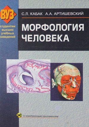 Морфология человека. Учебник