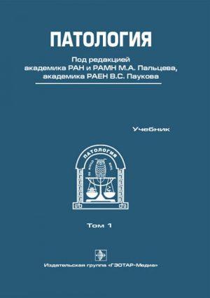 Патология. Учебник в 2томах. Том 1