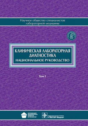 Клиническая лабораторная диагностика в 2-х томах. Том 1. Национальное руководство