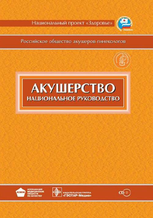 Akusherstvo_NR.indd