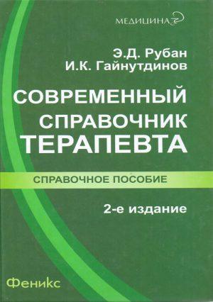 Современный справочник терапевта
