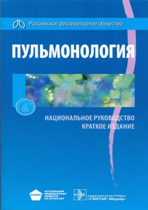 Пульмонология. Национальное руководство