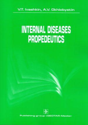 Пропедевтика внутренних болезней. Учебное пособие на английском языке