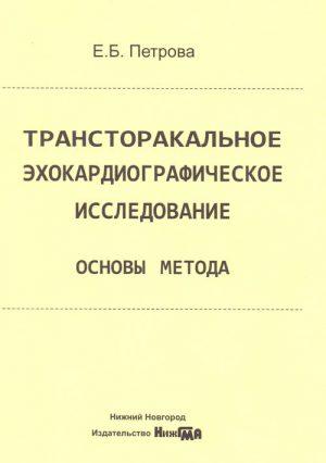 Трансторакальное эхокардиографическое исследование. Основы метода. Учебное пособие