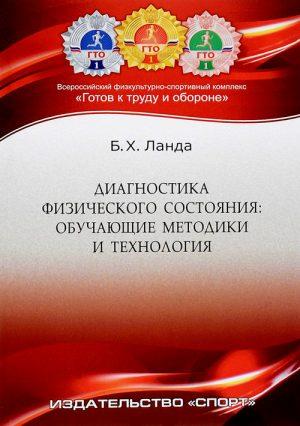 Диагностика физического состояния: обучающие методики и технология. Учебное пособие