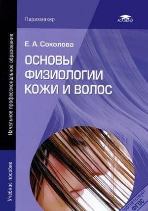 Основы физиологии кожи и волос. Учебник