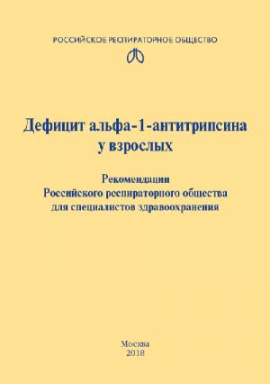 Дефицит альфа-1-антитрипсина у взрослых. Рекомендации Российского респираторного общества для специалистов здравоохранения