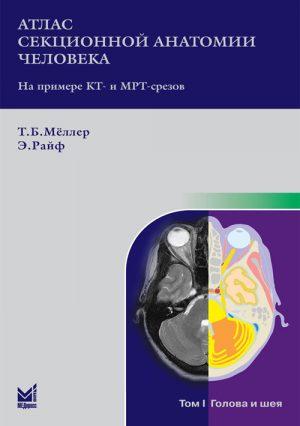 Атлас секционной анатомии человека на примере КТ- и МРТ срезов. В 3-х томах. Том 1