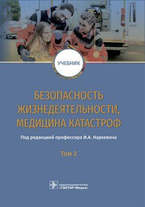 Безопасность жизнедеятельности, медицина катастроф. Учебник в 2-х томах. Том 2