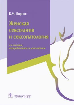 Женская сексология и сексопатология