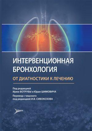 Интервенционная бронхология. От диагностики к лечению