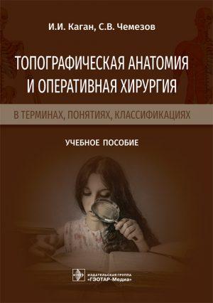 Топографическая анатомия и оперативная хирургия в терминах, понятиях, классификациях. Учебное пособие