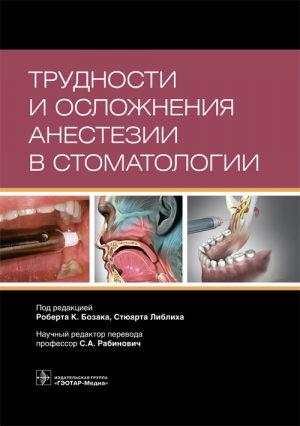 Трудности и осложнения анестезии в стоматологии