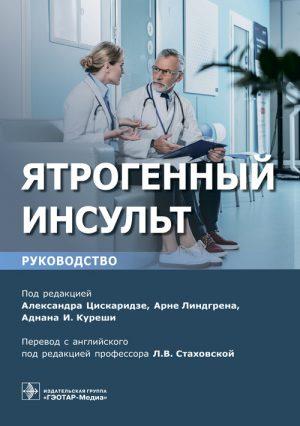 Ятрогенный инсульт. Руководство