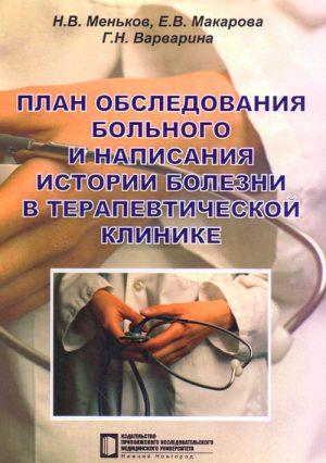 План обследования больного и написания истории болезни в терапевтической клинике