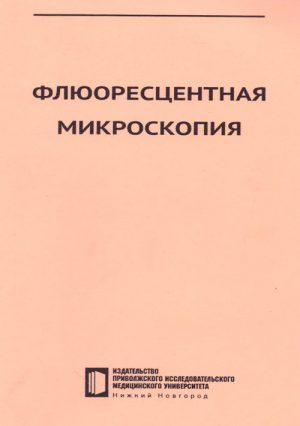 Флюоресцентная микроскопия