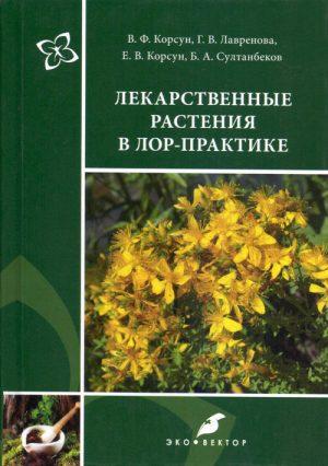 Лекарственные растения в ЛОР-практике. Руководство