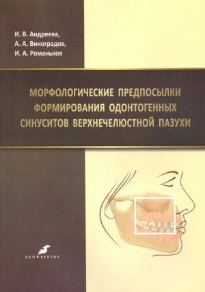 Морфологические предпосылки формирования одонтогенных синуситов верхнечелюстной пазухи