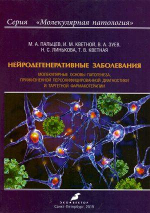 Нейродегенеративные заболевания. Молекулярные основы патогенеза, прижизненной персонифицированной диагностики и таргентной фармакотерапии