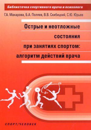 Острые и неотложные состояния при занятиях спортом. Алгоритм действий врача