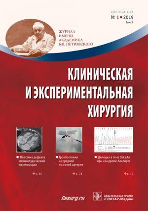 Клиническая и экспериментальная хирургия 1/2019. Журнал имени Академика Б.В. Петровского
