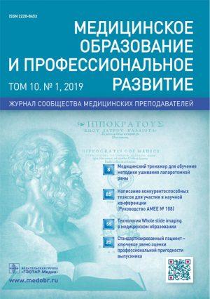 Медицинское образование и профессиональное развитие 1/2019. Журнал сообщества медицинских преподавателей