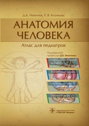 Анатомия человека. Атлас для педиатров