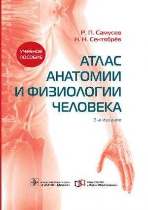 Атлас анатомии и физиологии человека